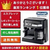 【デロンギ コーヒーメーカー エスプレッソマシン DeLonghi 】お店の同じような美味しいコーヒーをご自宅で毎日楽しめる。エスプレッソもカプチーノもドリップコーヒーもこの1台で楽しめる デロンギ コンビコーヒーメーカー BCO410J-B 【楽ギフ_のし宛書】