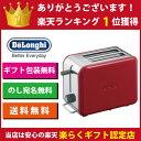 トースター デロンギ TTM020J-RD ポップアップトースター 送料無料 [0]