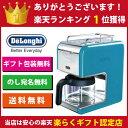 【送料無料】デロンギ コーヒーメーカー CMB6-BL ブルー ケーミックス【在庫限り!】