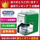 【送料無料】デロンギ コーヒーメーカー CMB6-GR グリーン DeLonghi ケーミックスブティック【在庫限り!】