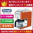 デロンギ コーヒーメーカー エスプレッソマシンも人気 のデロンギコーヒーメーカー CMB6 オレンジ delonghi エスプレッソコーヒー 電気ケトルも有名なデロンギ コーヒーメーカー コーヒーマシン【在庫限り!】