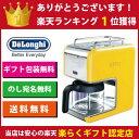 デロンギ コーヒーメーカー エスプレッソマシンでも人気のDeLonghi CMB6-YW【在庫限り!】