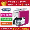 【デロンギ コーヒーメーカー】エスプレッソマシンでも人気のDeLonghiドリップコーヒーメーカー。 ケーミックスブティック CMB6-MG [0]