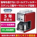 【5年保証付】 デロンギ コーヒーメーカー CMB5T-RD レッド DeLonghi エスプレッソ