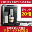【4/9までクーポンで5000円引】デロンギ全自動エスプレッソマシン エレッタ ECAM45760