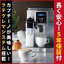 【コーヒー豆1年分プレゼント】デロンギ エスプレッソマシン ECAM23460S マグニフィカS カプチーノ コーヒーメーカー エスプレッソマシーン クリスマス