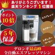 【コーヒー豆1年分プレゼント】デロンギ エスプレッソマシン コーヒーメーカー ETAM36365MB プリマドンナXS エスプレッソマシーン