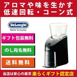 カフェと同じような挽きたての香りと味わいをご家庭で毎日どうぞ。美味しいコーヒーは豆を挽くところから。デロンギコーヒーグラインダーKG364J