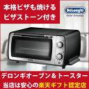 【5年保証付】デロンギ オーブントースター DeLonghi...