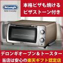【5年保証付】デロンギ オーブン トースター DeLonghi パン焼き ピザ グリル】オーブン の...