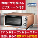 【ポイント15倍】デロンギ オーブン トースター DeLonghi パン焼き ピザ グリル オーブン の本格機能と トースター の手軽さを兼ね備えたオーブン&トースター デロンギ ディスティンタコレクション EOI407J-CP