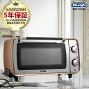 【5年保証付】【デロンギ オーブン トースター DeLong...