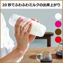 ラテシェイカー HARIO LS-70 [ミルククリーマー/ ミルクフォーマー/ カフェラテ] 冷たい牛乳を入れてしゃかしゃかシェイク20秒でクリーミーなミルクの出来上がり♪[レッド・ブラウンは在庫限り!]