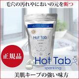 ��ú�������ۥåȥ��֡�HotTab Hot tab�����֥�åȡ�����ޡ�ȩ�٤��٤��ݤ���������ΤοĤ��鲹��������ꤿ����Ƭ��α����ꤿ�����Ƭ����ν��ʤɵ��ˤ���������͵�����ú�����Υ��ѡ�����ۥåȥ��֡�100���סڳڥ���_��å���