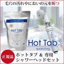 【炭酸泉 HotTab 入浴剤】Hot Tab 肌をすべすべ...