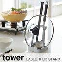 【ポイント10倍】TOWER お玉 & 鍋ふたスタンド 菜箸スタンド タワー 選べる2色 ホワイト ブラック