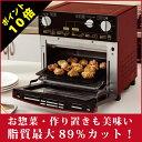 【ポイント10倍 アイリスオーヤマ】 フライヤーとオーブンが1台に! 脂質やカロリーをカットして余計な水分を飛ばして、揚げ物をさくっと仕上げます。アイリスオーヤマ ノンフライ熱風オーブン FVH-D3A-R 【楽ギフ_メッセ入力】