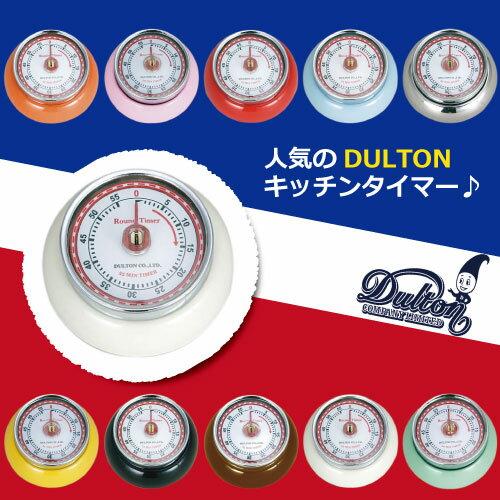 【ポイント10倍】DULTON ダルトン キッチンタイマー マグネット付き COLOR KITCHEN TIMER WITH MAGNET アイボリー