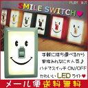 【メール便なら送料無料】スマイルスイッチ Smile Switch ミント(グリーン) 取付かんたん!スイッチ型の電池式LEDライト♪
