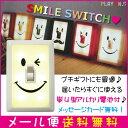 【メール便送料・プチギフト無料】 スマイルスイッチ Smile Switch バニラ(ホワイト) 取付かんたん!スイッチ型の電池式LEDライ...