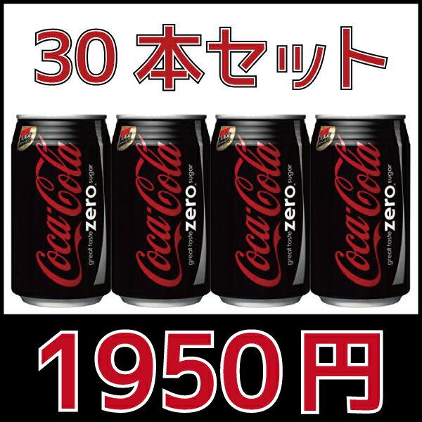 コカコーラゼロ350ml30缶入ソフトドリンク炭酸飲料コストコ