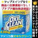 【送料無料】 オキシクリーン OXICLEAN マルチパーパ...
