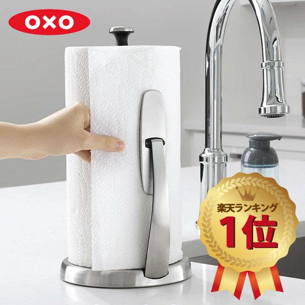 OXO オクソー ステンレス製 ペーパータオルホルダー キッチンペーパーホルダー コストコ【在庫限り!】