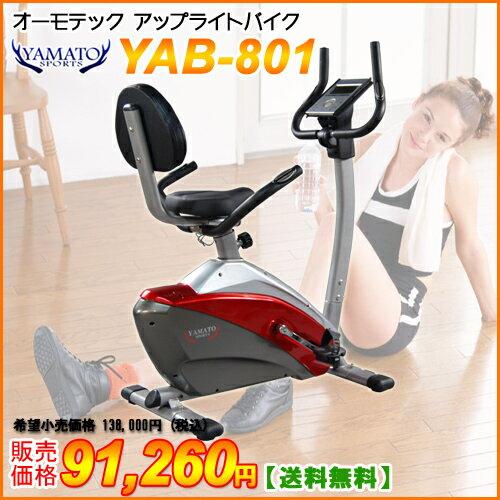 リカンベントバイク オーモテック アップライトバイク YAB-801N【送料無料】【ヤマトヒューマン】【エアロバイク】【健康器具】【smtb-u】 リカンベントバイクとしても使用可能なエアロバイクです