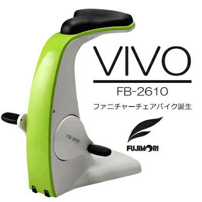 エアロバイク VIVOサイクルチェア FB-2610【ダイエット器具】【健康器具】 エアロバイク 新開発のファニチャーチェアバイク誕生。