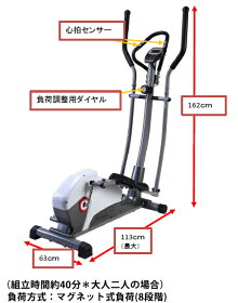 クロストレーナーエリプティカルバイク/DK-8607H【大広】【送料無料】【クロストレーナー】【健康機器】【sp_0706】02P02Aug14