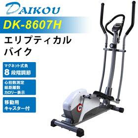 クロストレーナーDK-8607H【大広】【クロストレーナー】【健康機器】【個数限定】【05P11Jan13】