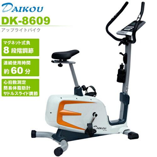 エアロバイク アップライトバイク DK-8609【大広】【送料無料】【エアロバイク】【健康器具】【ダイエット器具】 エアロバイク フィットネスバイク最新のアップライトバイクでお部屋で静かに体力アップ【健康器具】【ダイエット器具】