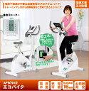 エアロバイク エコバイクAFB7012 【アルインコ】【エアロバイク】【健康器具】【ダイエット器具】【smtb-u】