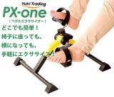 健康器具 ペダルエクササイザー PX-one【送料無料】リハビリ 器具 脚痩せ グッズ バイク運動 エアロバイク ペダル 運動【RCP】