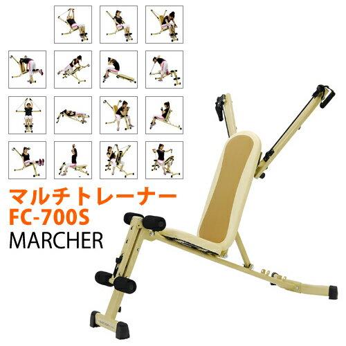 トレーニングマシン マルチトレーナー FC-700S【マルチジム】【ホームジム】【健康器具】 トレーニングマシン★女性向けマルチトレーナー誕生。