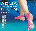 プールエクササイズ専用サポーター アクアラン/KR-14【送料無料】【オカ】【足首 サポーター】【滑り止め靴下】【水中ウォーキング】【浴室 滑り止め】