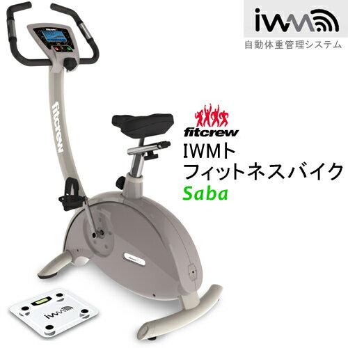 エアロバイク IWMフィットネスバイク Saba【グリーンマスタージャパン】 【送料無料】…...:uptown:10002544