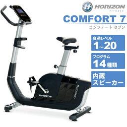 エアロバイク Comfort7 コンフォート7 組立設置送料無料 ジョンソン社 健康器具