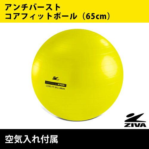 アンチバースト コアフィットボール(65cm)空気入れ付/CFCB-0065 ZIVA【ジ…...:uptown:10002724