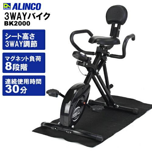 エアロバイク リカンベントバイク 3WAYバイク/BK2000【アルインコ】【エアロバイク…...:uptown:10002732