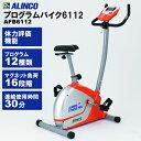 エアロバイク プログラムバイク6112 AFB6112【アルインコ】 【送料無料】【健康器具】【健康機器】【ダイエット器具】【smtb-u】