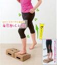 踏み台 毎日動くん台 アルファックス 踏み台運動 昇降 台 踏み台昇降 運動 フィットネス 健康器具 高齢者