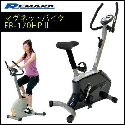 エアロバイク マグネットバイク FB-170HP【健康器具】【ダイエット器具】【smtb-u】 REMARK(リマーク)エアロバイク スムーズな回転と静音化を実現。【フィットネスバイク】