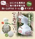 石鹸 肌美人豆腐石けん 130g【3個購入で送料無料】【smtb-u】