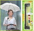傘スタンド CL-65【サンコー】【送料無料】【ベビーカー 日よけ】【日傘】【手押し車 老人】【梅雨対策】【雨の日 対策】【傘ホルダー】【RCP】【02P01Oct16】