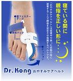外反母趾 サポーター Dr.Kongおやすみケアベルト(片足用) 外反母趾 矯正【smtb-u】