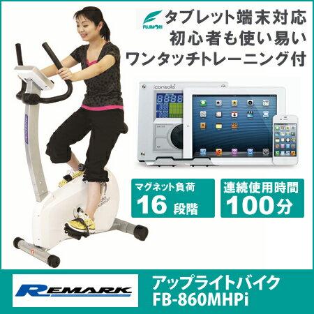 エアロバイク リマーク アップライトバイク FB-860MHPi 健康器具 エアロバイク・フィットネスバイク!【健康器具】【ダイエット器具】スムース