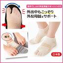 外反母趾 靴下 薄手でしっかり外反母趾サポートソックス(1足...