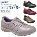 アシックス ライフウォーカー 女性用 TDL500【送料無料...
