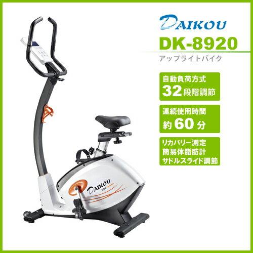 エアロバイク アップライトバイク DK-8920【大広】【送料無料】健康器具 ダイエット器具 エアロバイク フィットネスバイク 家庭用32段階の自動負荷